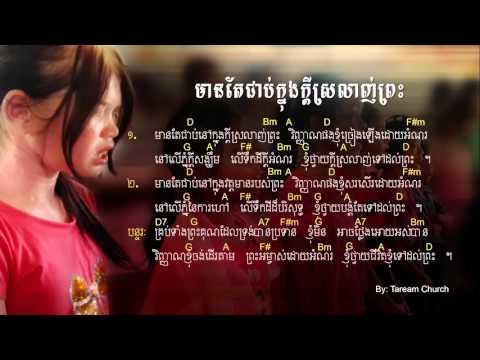 khmer christian songs មានតែជាប់ក្នុងក្ដីស្រលាញ់ព្រះ