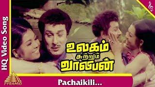 Pachaikili Song  Ulagam Sutrum Valiban Tamil Movie Songs   M G R   Chandrakala   Pyramid Music