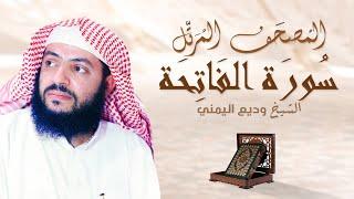 الشيخ وديع اليمني - سورة الفاتحة | المصحف المرتل