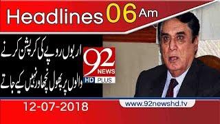 News Headlines   6:00 AM   12 July 2018   92NewsHD