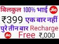 Jio Loot || Jio Rs399 Unlimited Free Recharge Tricks || Jio Recharge Free Trick 100% Working