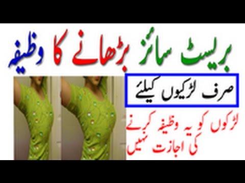 Wazifa For Increase Breast Size - Breast Enlargement Wazifa - Health Tips In Urdu