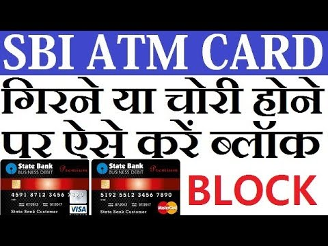 Block SBI ATM CARD And Internet Banking Without Going To Bank Hindi 2017