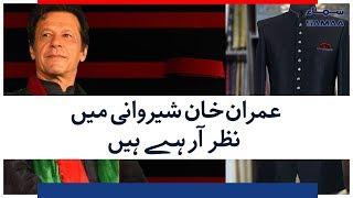 Imran Khan Sherwani Mein Nazar Arahe Hain   SAMAA TV   17 AUGUST 2018