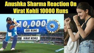 Anushka Sharma Reaction On Virat Kohli 10000 Runs In ODI Record