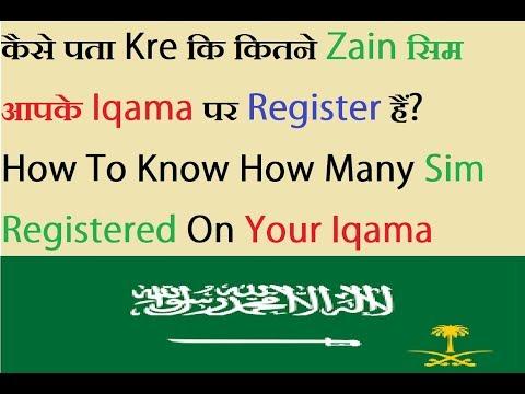 How Many Zain Sim On My Iqama In Hindi/Urdu