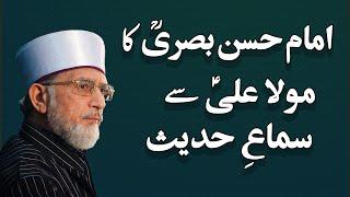 Imam Hasan Basri ka Hazrat Ali sy Sima Hadith by Shaykh-ul-Islam Dr Muhammad Tahir-ul-Qadri : 01/13
