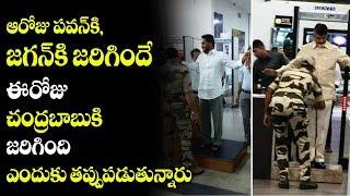 Chandrababu Naidu Checking At Vijayawada Airport | Pawan Kalyan | YS Jagan l Tollywood Book