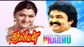Dharma Seelan Part-1 | Super Hit Action Movie | Prabhu | Kushboo | Goundamani | Senthil