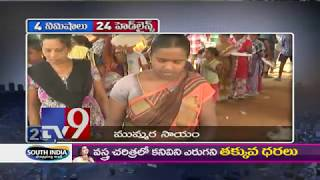 4 Minutes 24 Headlines || Trending News || 20-10-2018 - TV9