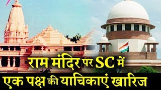 राम मंदिर विवाद : सुप्रीम कोर्ट का पहला बड़ा फैसला ! INDIA NEWS VIRAL