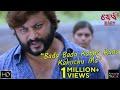 Bada Bada Katha Kana Kahuchu Ma   Scene   Baby   Odia Movie   Anubhav Mohanty   Jhilik Mp3
