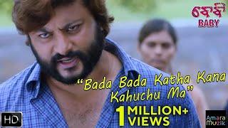 Bada Bada Katha Kana Kahuchu Ma | Scene | Baby | Odia Movie | Anubhav Mohanty | Jhilik