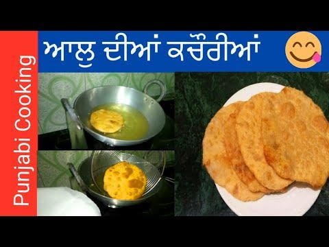 आलू की कचौड़ी पंजाबी स्टाइल || Aloo Kachori Recipe by Punjabi Cooking