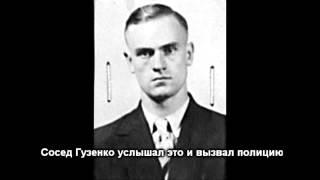 Украинец начал Холодную войну - Игорь Гузенко