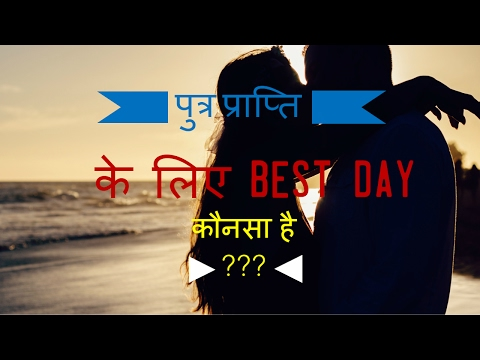 पुत्र प्राप्ति के लिए Best Day कौनसा है ?/how to get pregnant with baby boy/best day to get pregnant