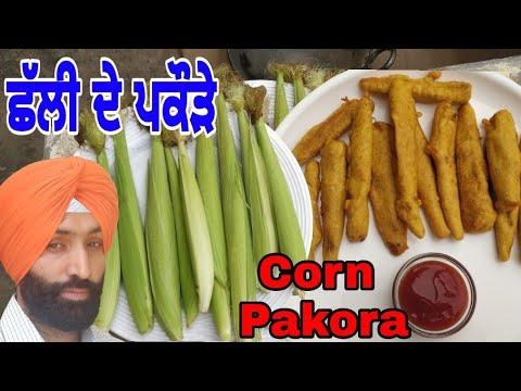 baby corn fingers recipe l corn pakoda  | Snack Recipe | fingers pakoda