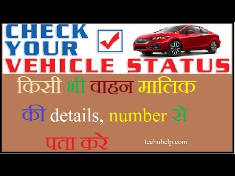 How to check vehicale details by registration number (all INDIA vehicles RTO VEHICLE DETAILS)