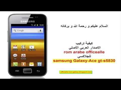 How to install Android 2 3 6 Gingerbread on Galaxy Ace gt s5830