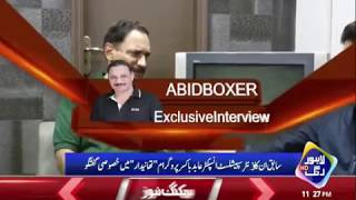 Abid Boxer Exclusive Interview | Thanaydar | Full Program | 20 July 2018 | Lahore Rang