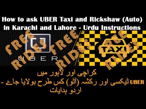 [Uber Free Rides] How to Book UBER Taxi and Rickshaw in Pakistan - Urdu Instructions