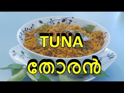 Tuna thoran easy preparation |  TUNA തോരൻ | Fish thoran