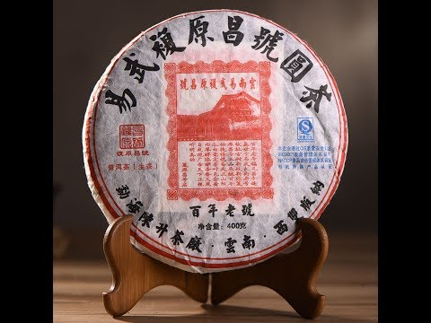2009 Chen Sheng Hao 'Fu Yuan Chang' Raw Pu erh Tea Cake