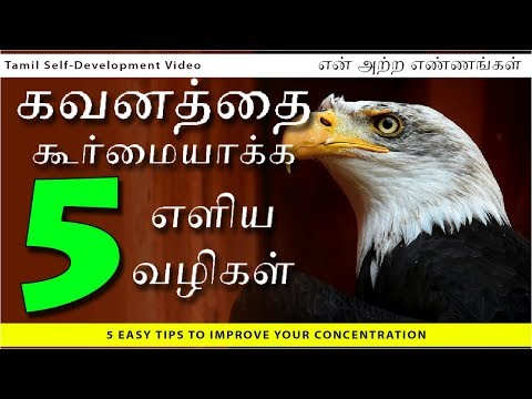 5 TIPS TO IMPROVE YOUR CONCENTRATION -  TAMIL SELF DEVELOPMENT VIDEO