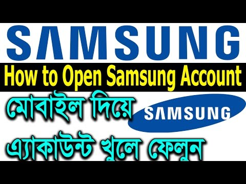 কিভাবে Samsung অ্যাকাউন্ট খুলবেন দেখে নিন || How to Open SAMSUNG Account