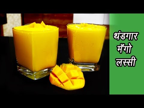 थंडगार मँगो लस्सी  | Mango Lassi Recipe | Cool Summer Drink | MadhurasRecipe | Ep - 363