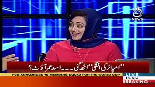 Faisla Aap Ka With Asma Sherazi | 18 April 2019 | Aaj News