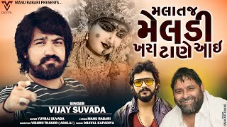 Malataj Meladi Khara Tane Aai | Vijay Suvada | New Gujarati Song | VM DIGITAL