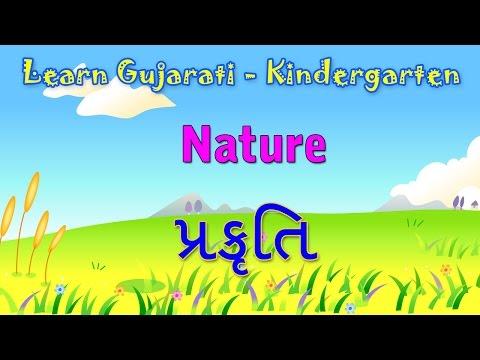 Nature In Gujarati | Learn Gujarati For Kids | Learn Gujarati Through English | Gujarati Grammar