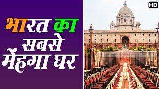 भारत का आलिशान राष्ट्रपतीभवन किसने बनाया है जानिये