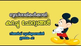 Riddles malayalam Videos - The Most Popular High Quality