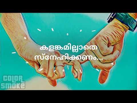 Download Lost Love Malayalam Whatsapp Status Color Smoke MP3