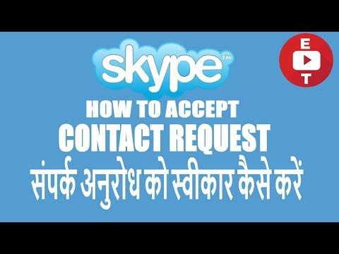 How to Accept Request on Skype on Android (Hindi) - एंड्रॉइड पर स्काइप पर एक संपर्क अनुरोध कैसे स्