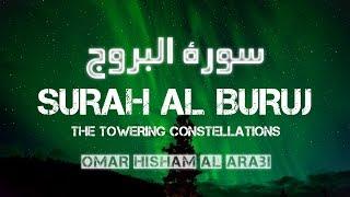 Surah Al-Buruj *NEW*  سورة البروج  - عمر هشام العربي