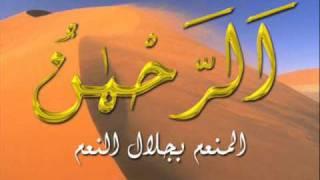 أحمد العجمي - سورة الرحمن - من أجمل التلاوات Recited a wonderful