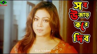 Shakib Khan Comedy Scene   সব উজাড় করে দিবো   Shakib Khan   Popy   Bangla Movie Scene