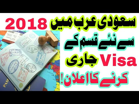 Saudi govt new Visa Policy- Tourist visas available in 2018