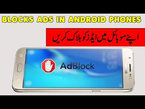 How to Blocks Ads In Android Phones in Urdu ❤