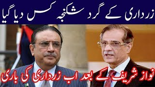 Asif Ali Zardari In A Big Trouble | Sawal to Hoga | Neo News