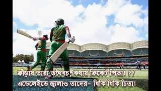 রোড টু কোয়ার্টার ফাইনাল- Road to Quarter Final ( World Cup Cricket 2015 )