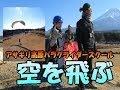 人生初 飛行!【アサギリ高原 パラグライダースクール】 体験記