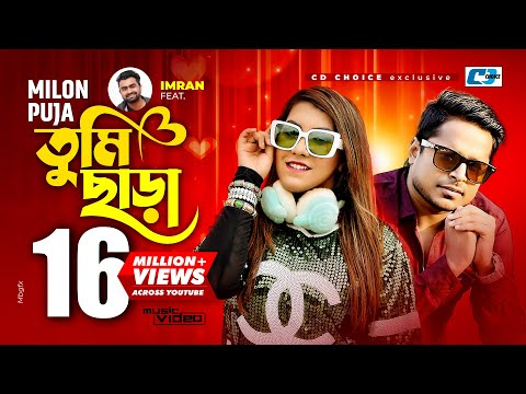 Xxx Mp4 Tumi Chara Milon Puja Official Music Video Bangla Hit Song FULL HD 3gp Sex