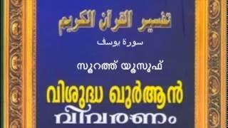 Quran thafseer Malayalam Videos - 9tube tv