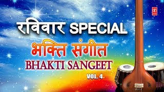 रविवार Special भजन I भक्ति संगीत I Bhakti Sangeet I Best Collection I ANURADHA PAUDWAL I CHATUR SEN