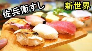 新世界せんべろ【佐兵衛すし】寿司やでせんべろ