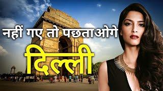 दिल्ली के इस विडियो को एक बार जरूर देखिये || Amazing Facts About Delhi In Hindi